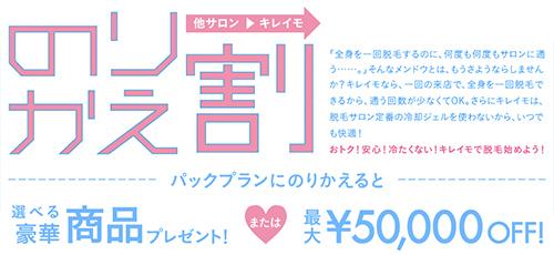 乗り換えキャンペーン「豪華商品プレゼントor最大50,000円オフ」