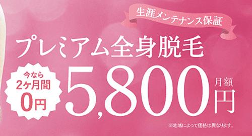 通い放題全身脱毛が月額5,800円で2か月間0円スタート