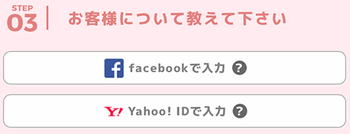 Facebook/YahooIDでログイン