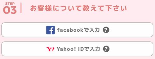 Facebook/YahooIDでログイン