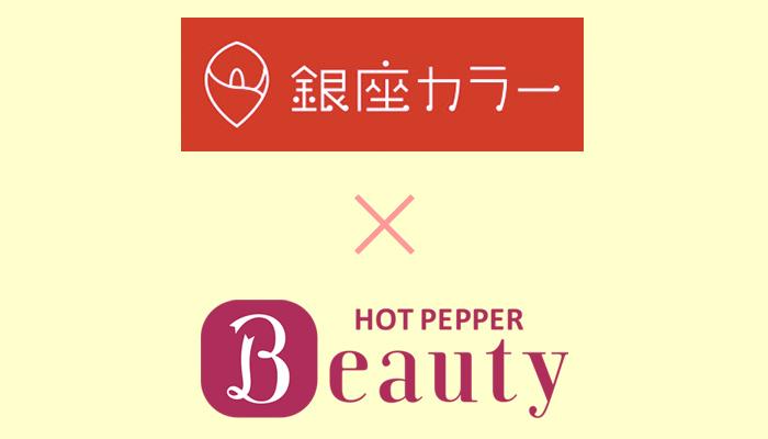 【銀座カラー】ホットペッパーよりお得!0円カウンセリング予約方法