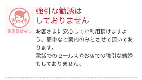 【プチ情報】銀座カラーは勧誘を一切しない!