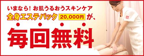 全身エステパック20,000円相当が毎回無料サービス