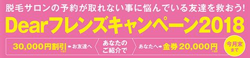 最大26,000円分得する友達紹介のDearフレンズキャンペーン