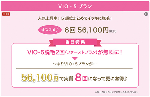 ファーストプラン(VIO・5脱毛2回分6,000円)が無料