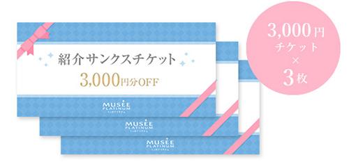 9,000円分の金券