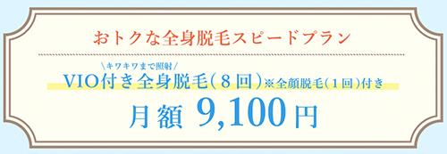 VIO付き全身脱毛が2ヶ月分も0円!顔脱毛1回プレゼント