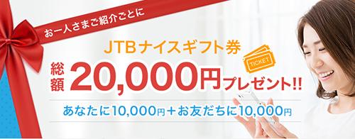 友達紹介で総額20,000円JTBギフト券プレゼント