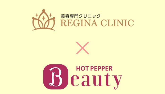 【レジーナ】ホットペッパーよりお得!0円カウンセリング予約方法