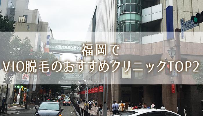 【福岡】VIOの医療脱毛おすすめ!安いし効果バッチリなTOP2
