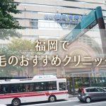 【福岡】脇の医療脱毛はココがおすすめ!安くて効果バッチリTOP3