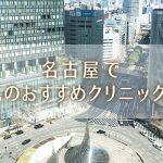 【名古屋】顔の医療脱毛はココがおすすめ!安くて効果アリTOP2