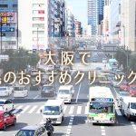 【大阪】顔の医療脱毛はココがおすすめ!安くて効果バッチリTOP2