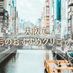 【大阪】VIOの医療脱毛おすすめ!安いし効果バッチリなTOP2