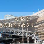 【大阪】脇の医療脱毛はココがおすすめ!安くて効果バッチリTOP3