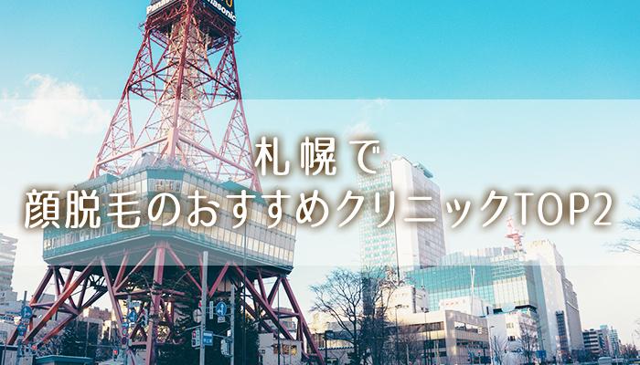 【札幌】顔の医療脱毛はココがおすすめ!安くて効果バッチリTOP2