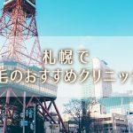 【札幌】脇の医療脱毛はココがおすすめ!安くて効果バッチリTOP2