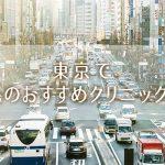 【東京】顔の医療脱毛はココがおすすめ!安くて効果バッチリTOP2