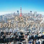 【東京】脇の医療脱毛はココがおすすめ!安くて効果バッチリTOP3