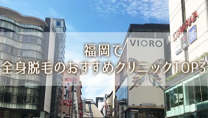 【福岡】全身の医療脱毛おすすめ!安いし効果バッチリなTOP3