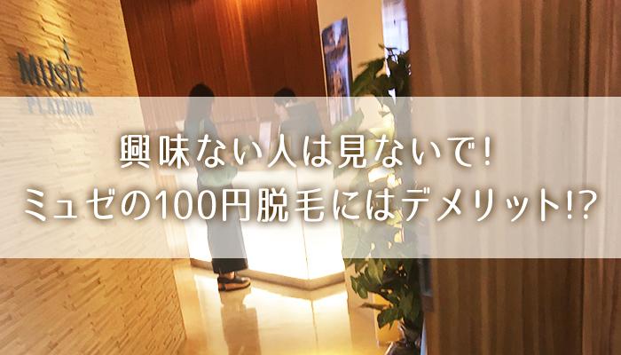 【本当の話】ミュゼの100円で脱毛し放題にはデメリット!?