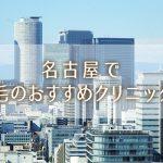 【名古屋】VIOの医療脱毛おすすめ!安いし効果バッチリなTOP2