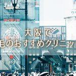 【大阪】全身の医療脱毛おすすめ!安いし効果バッチリなTOP3
