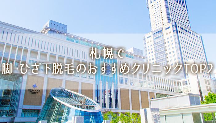 【札幌】脚・ひざ下の医療脱毛おすすめ!安く効果バッチリなTOP2