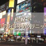 【札幌】VIOの医療脱毛おすすめ!安いし効果バッチリなTOP2