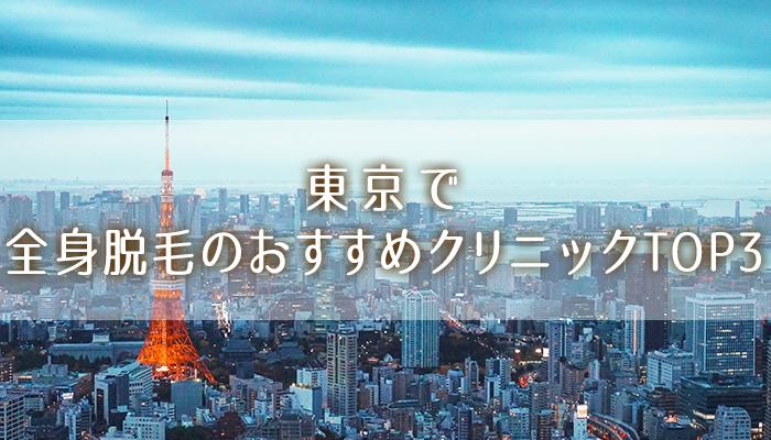【東京】全身の医療脱毛おすすめ!安いし効果バッチリなTOP3
