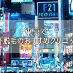 【東京】脚・ひざ下の医療脱毛おすすめ!安く効果バッチリなTOP2