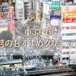 【東京】VIOの医療脱毛おすすめ!安いし効果バッチリなTOP2